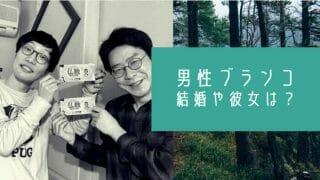男性ブランコ浦井平井と結婚