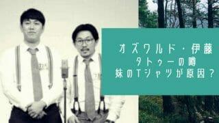 オズワルド伊藤タトゥー